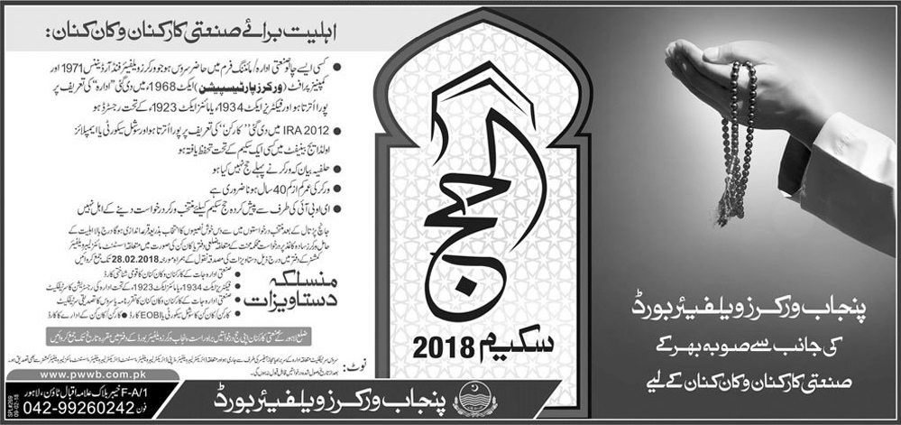 Punjab Workers Welfare Board Hajj Scheme 2018 Eligibility, Form