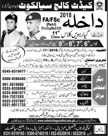 Cadet College Sialkot 1st Year Admission 2018 Inter 11th Class Form, Test Date