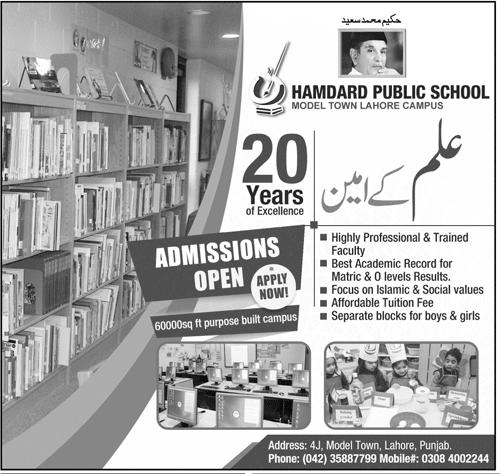 Hamdard Public School Lahore Admission 2018 Fee, Form Last Date