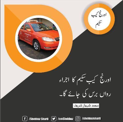 Orange Cab Scheme 2018 Form, Last Date, Eligibility, Website