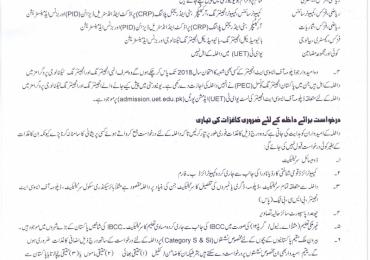 UET Lahore Entry Test Form Submission Procedure 2018