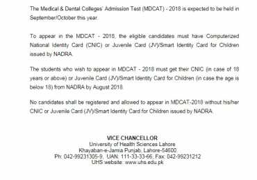 UHS MDCAT Entry Test 2018 Documents Required