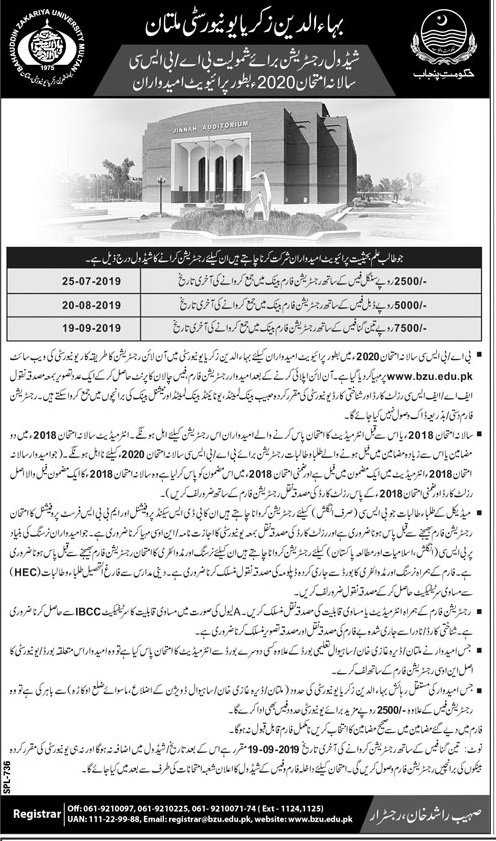 BZU Multan BA, BSc Private Student Registration Schedule 2020 Dates, Form