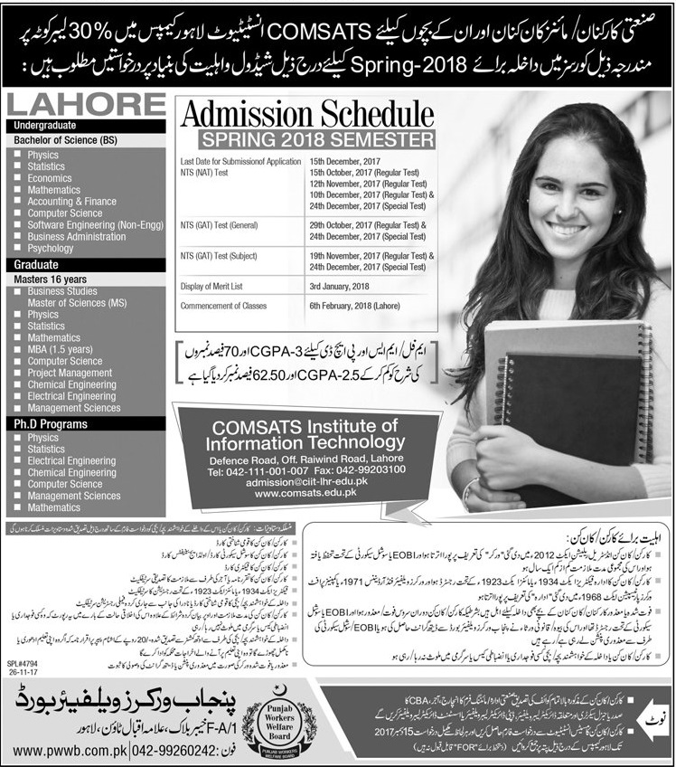 COMSATS Lahore Labour Quota Scholarship 2018 Form Admission Merit List