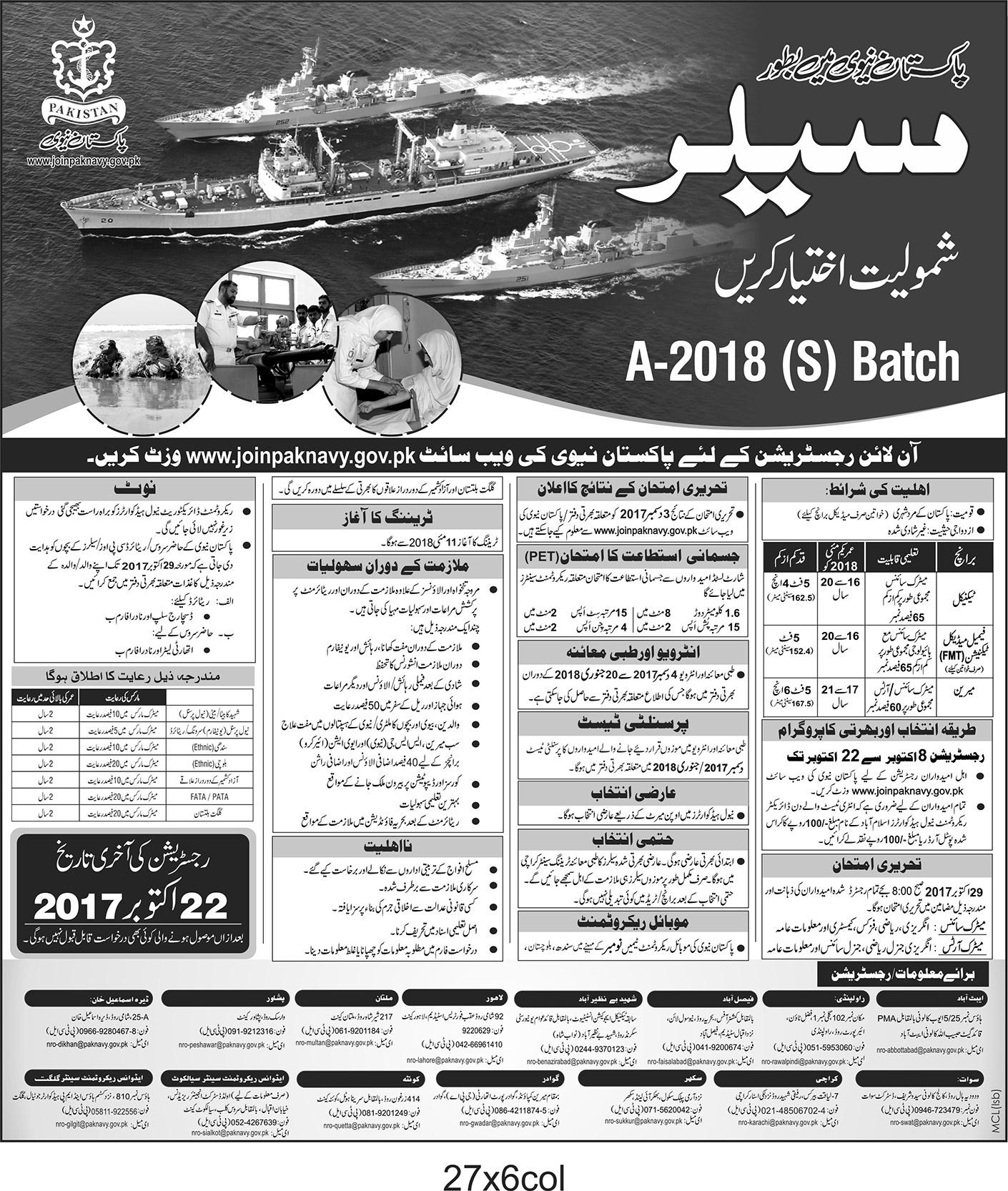 Join Pakistan Navy Sailor Batch C Jobs 2017 Online Registration Last Date