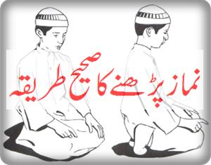 Namaz Parhne Ka Tarika