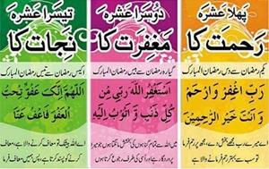 1st, 2nd, 3rd Ashra Dua