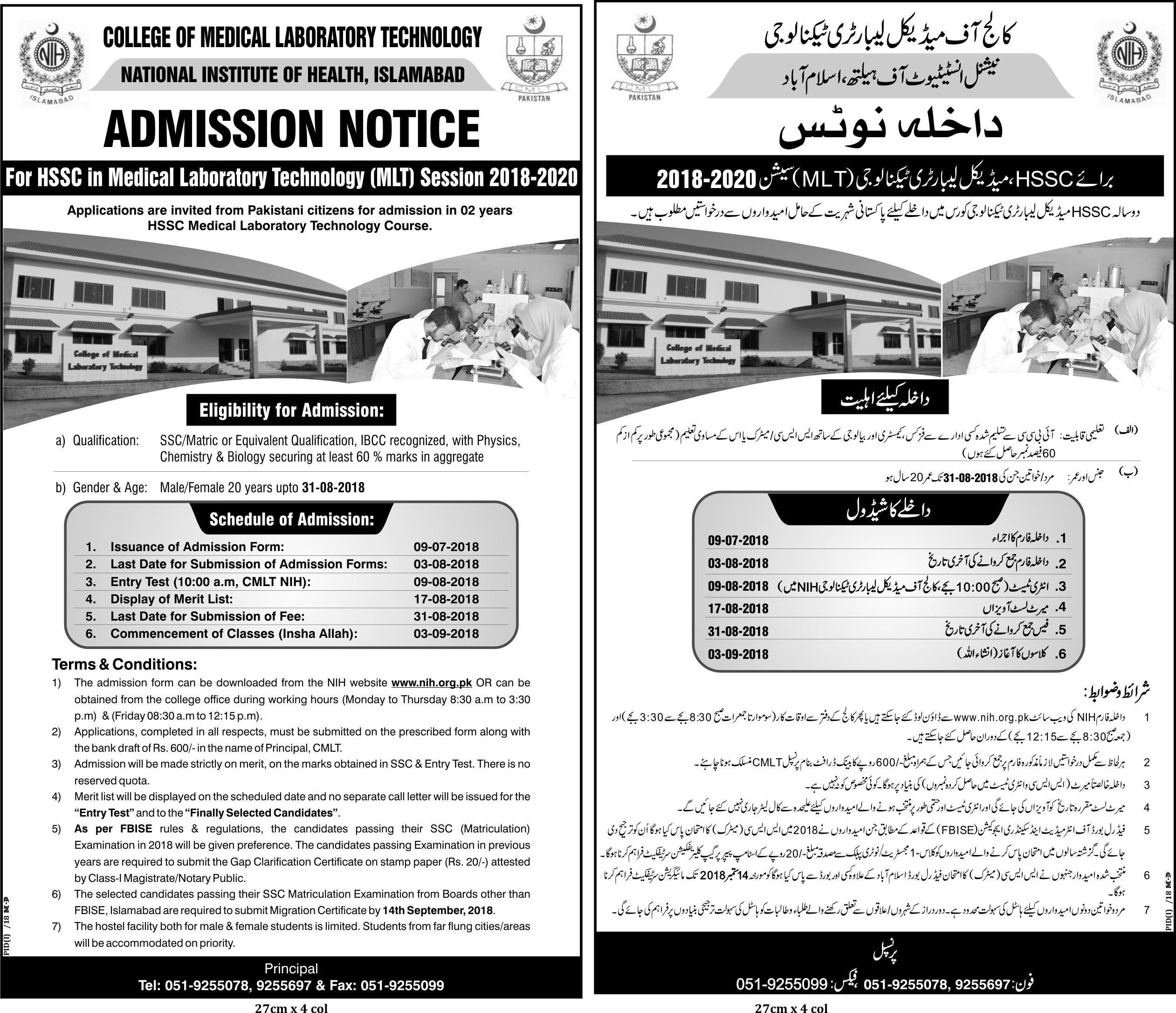 College Of Medical Laboratory Technology Admission 2018 Entry Test Result, Merit List
