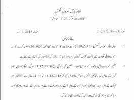 Federal Public Service Commission CSS Exam Schedule 2019