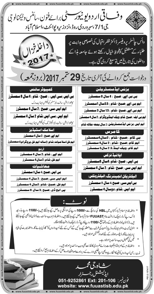 Federal Urdu University Islamabad Autumn Admission 2017 Last Date