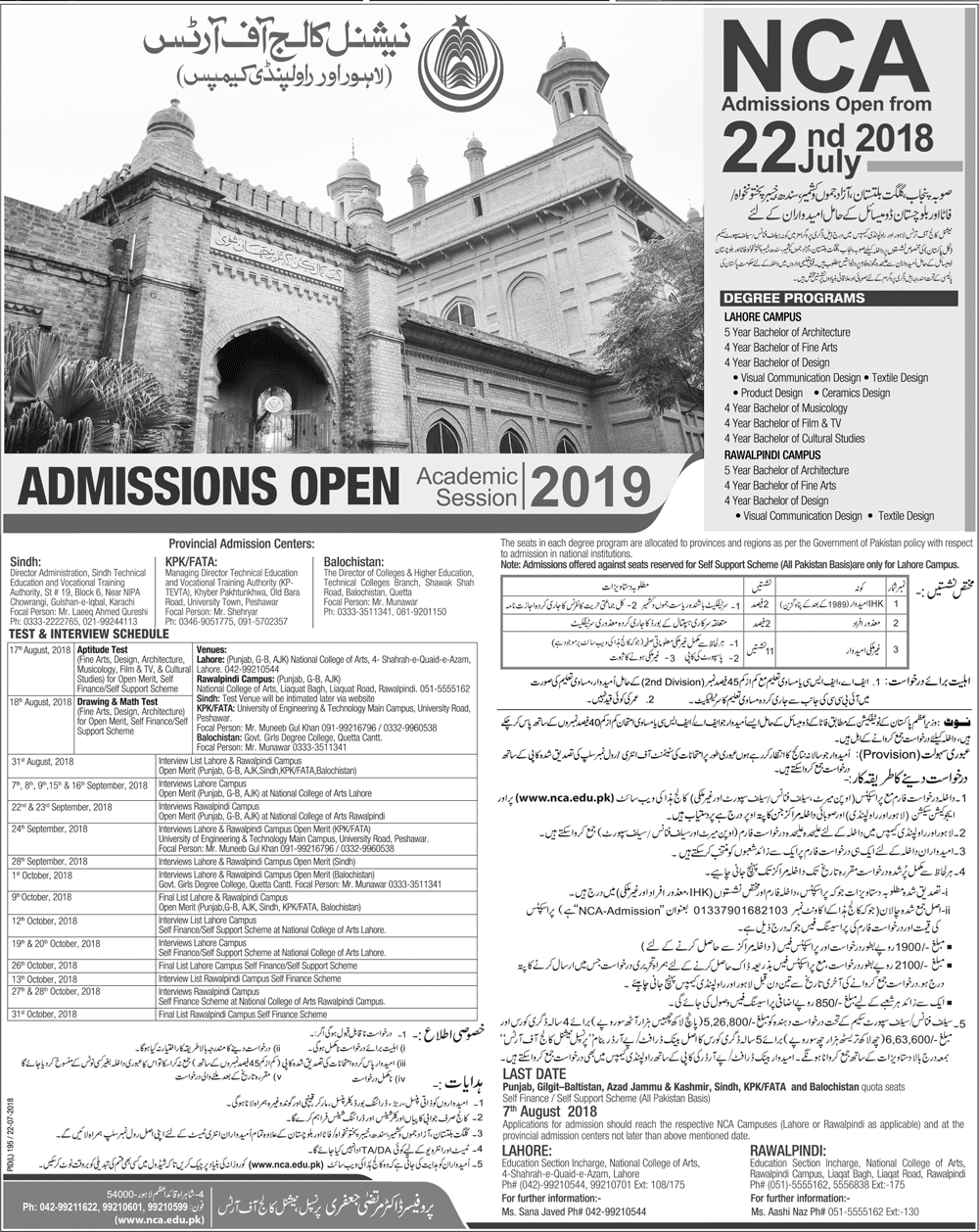 National College of Arts NCA Lahore Entry Test, Interview Schedule 2018