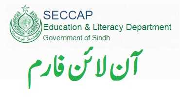 CAP Form 2020 For College In Karachi