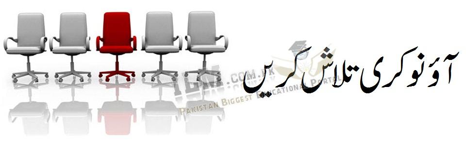 Govt Jobs In Pakistan