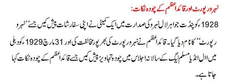 Nehru Report and 14 Points of Quaid e Azam