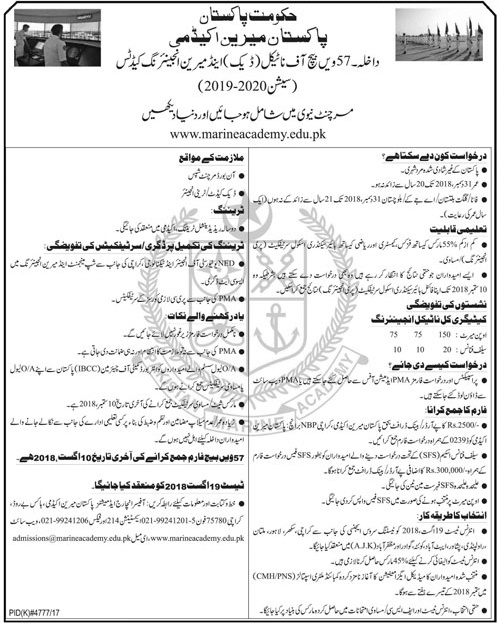 Pakistan Marine Academy Admission 2018-2019 57th Batch of Deck, Engineering Cadets