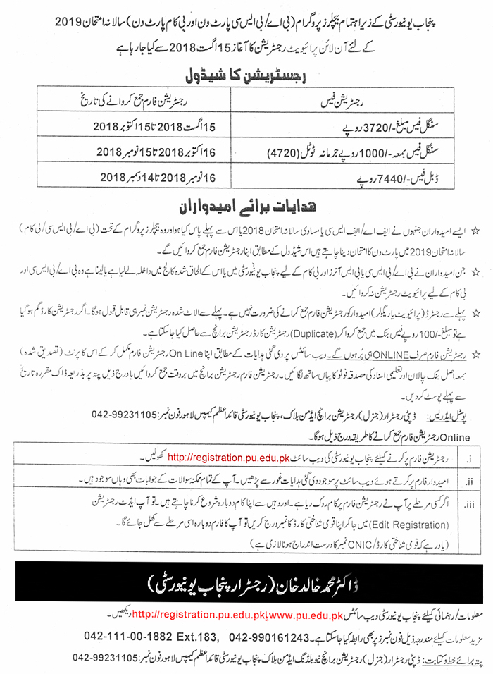 Process of Registration of Private Candidate for BA / B Sc Annual