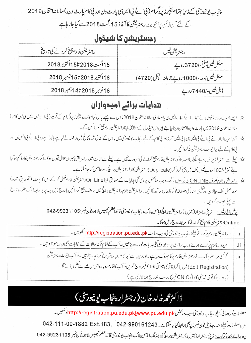 Punjab University Lahore BA BSc Admission Forms 2019 Fee Private