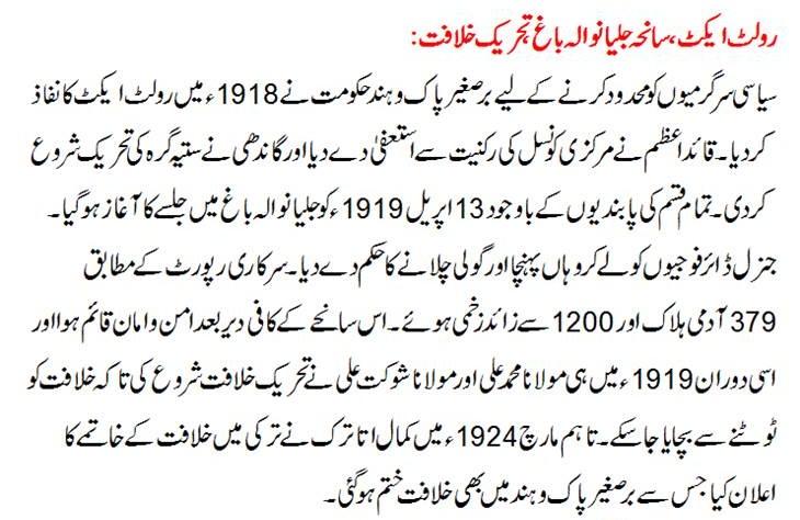 Rowlatt Act, Jallianwala Bagh Incident, Khilafat Movement