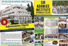 Sir Adamjee Institute Intermediate FSc, ICom Admission 2018