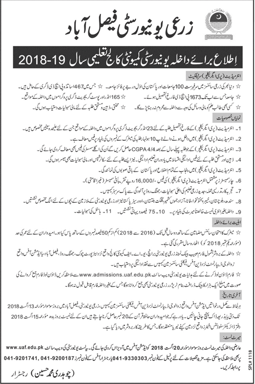 University of Agriculture Faisalabad Intermediate Admission 2018