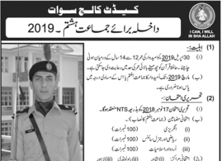 Cadet College Swat 8th Class Admission 2019 Form, Entry Test