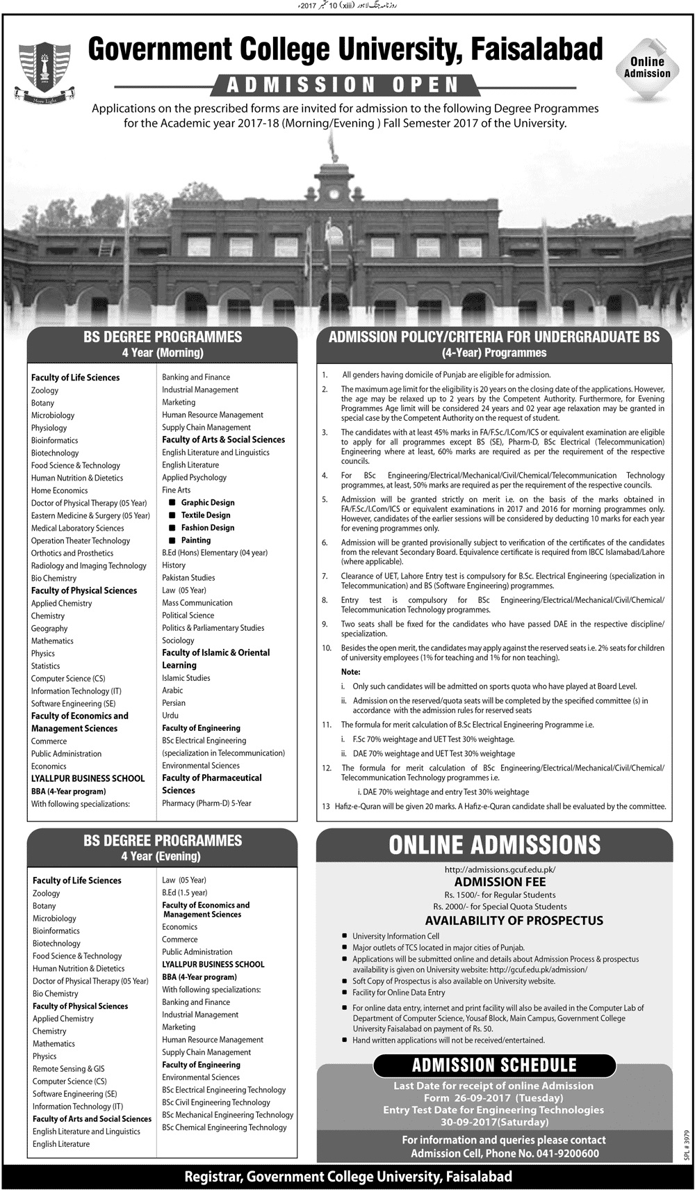 GC University Faisalabad BS Admission 2017 Online Form, Entry Test Result