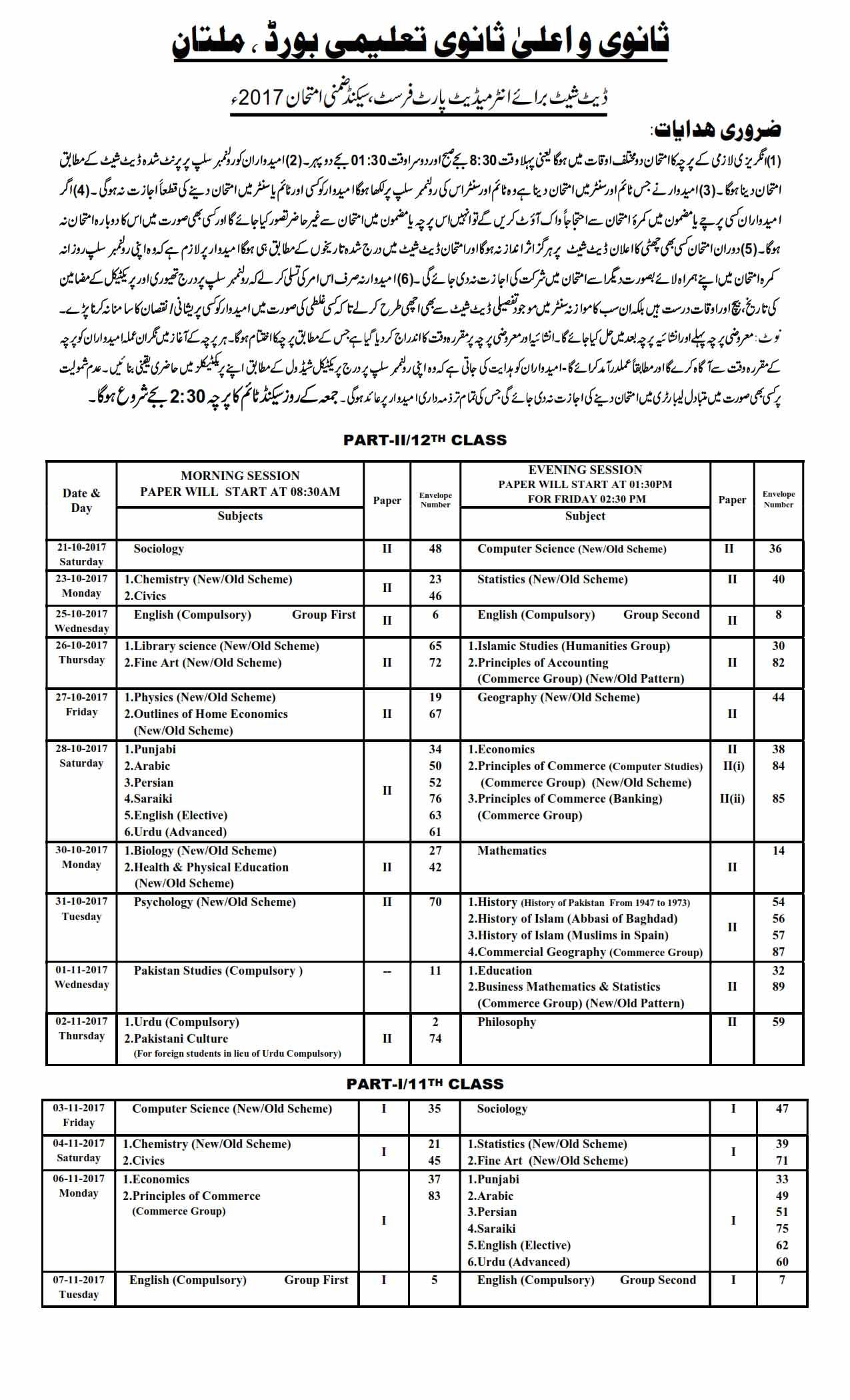 Multan Board Inter Supplementary Exams Date Sheet 2017
