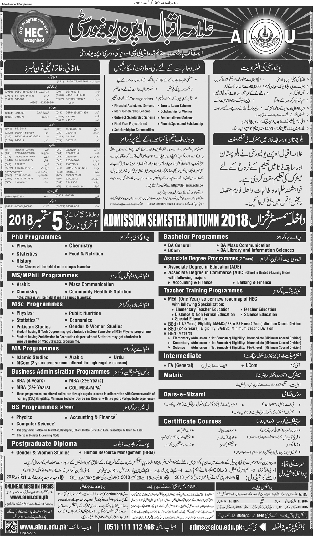 AIOU Autumn Admission 2018 Form, Advertisement, Last Date