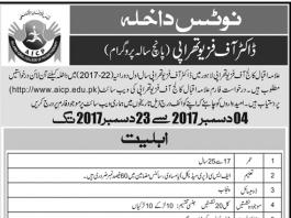 Allama Iqbal Medical College DPT Admissions 2019 Merit List