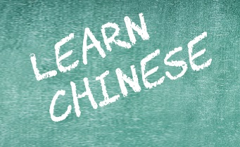 Chinese Language Course In Pakistan Institute List
