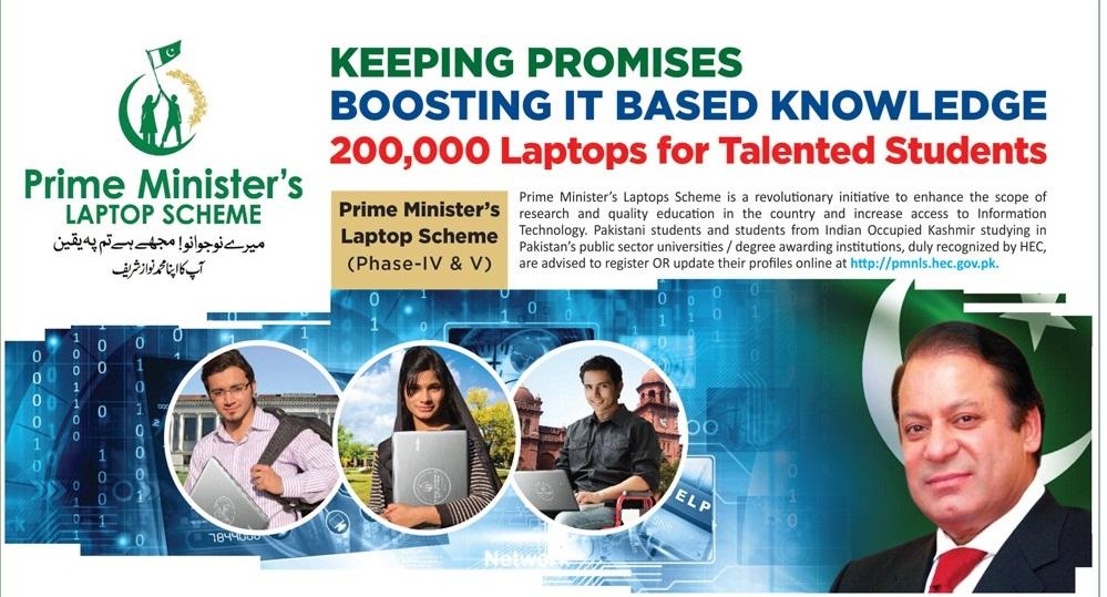 PM Laptop Scheme Phase 4, 5 2018 Online Registration, Last Date