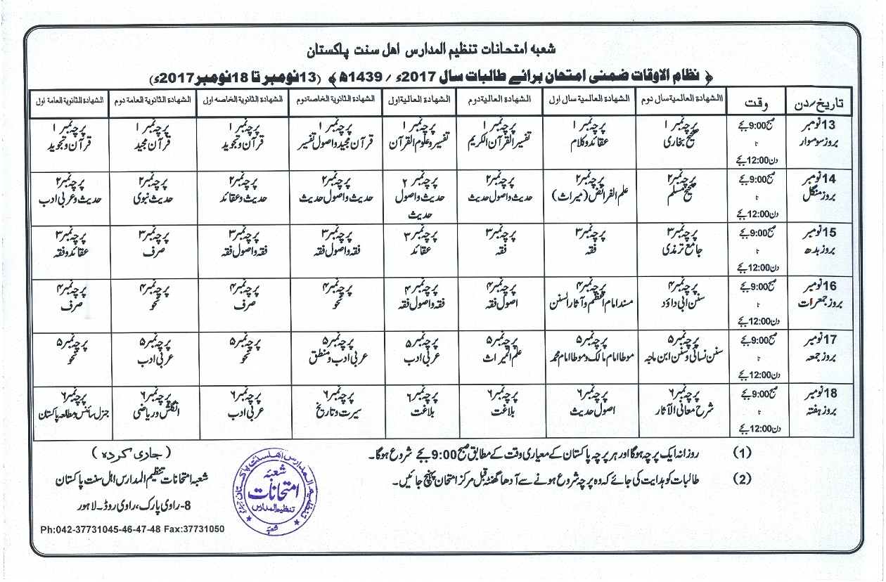Tanzeem Ul Madaris Supply Date Sheet 2018 For Girls, Boys