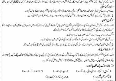 Cadet College Gadap Karachi Admission 2018