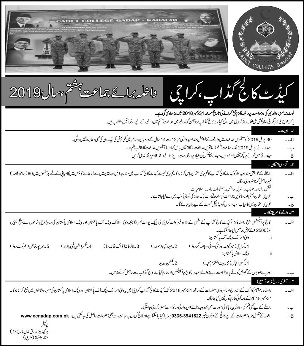Cadet College Gadap Karachi Admission 2019