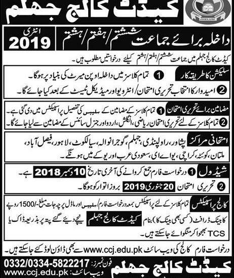 Cadet College Jhelum Admission 2019 6th, 7th, 8th Class