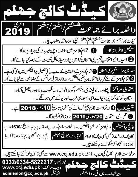 cadet college jhelum admission 2019 8th class form