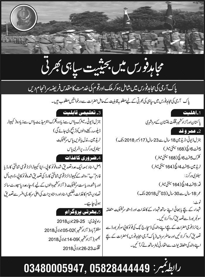 Pakistan Army Mujahid Force Jobs 2018