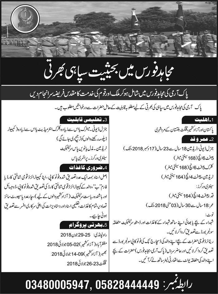 Pakistan Army Mujahid Force Jobs 2018