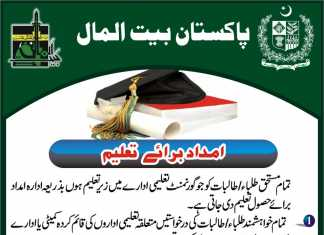 Pakistan Baitulmal Scholarship 2018 Form Application Free Download