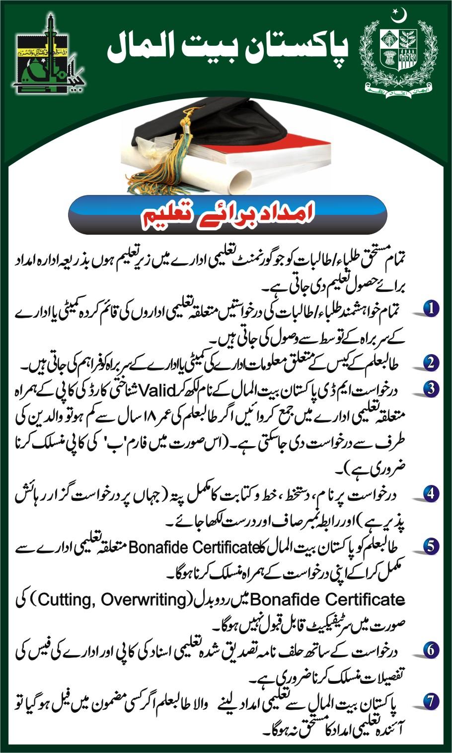 Pakistan Baitulmal Scholarship 2018 Form Application Free Download