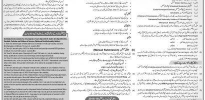 PMC MBBS / BDS Admission 2021 in Govt Medical And Dental Colleges