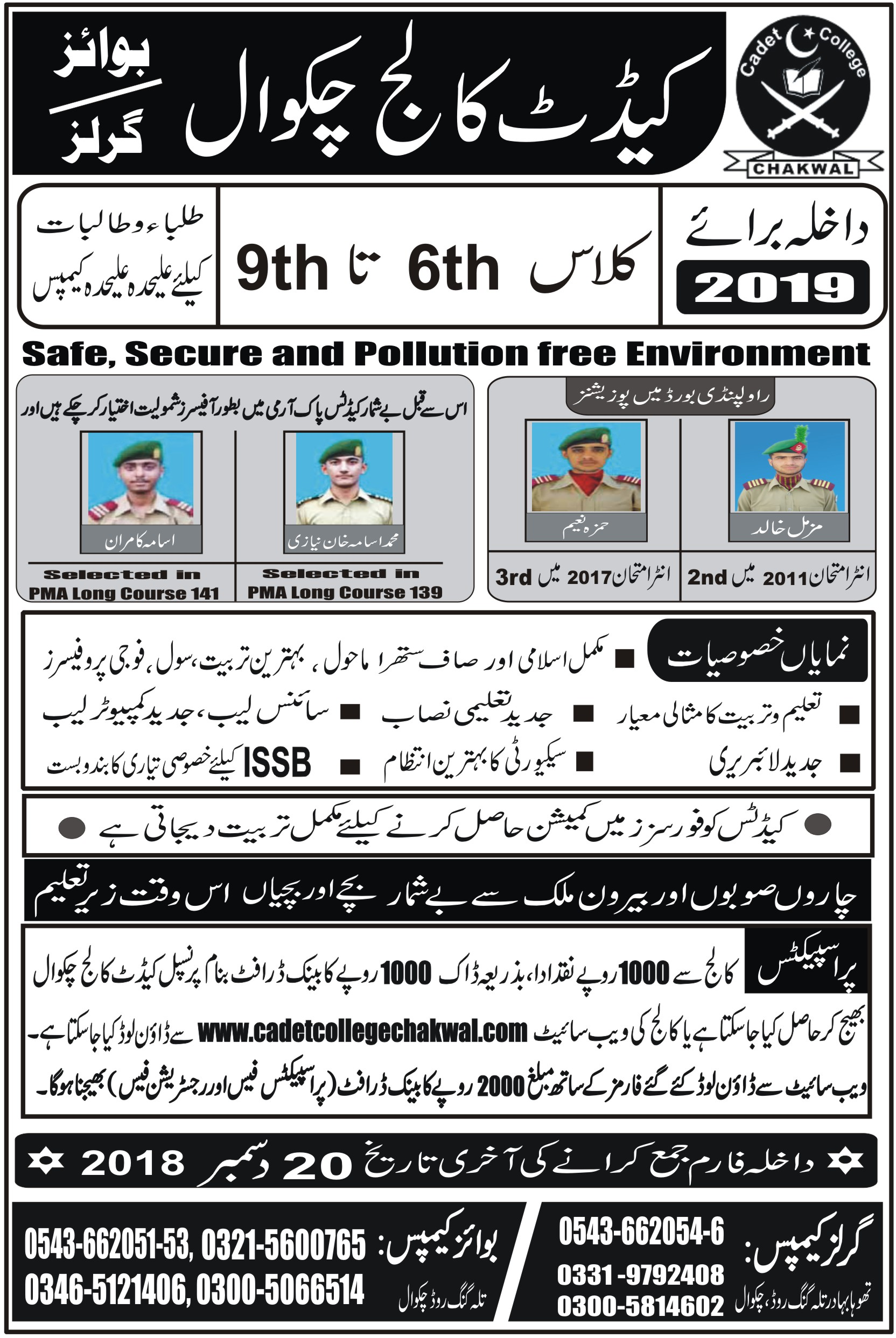 Cadet College Chakwal Admissions 2019 Online Application Form, Fee Structure