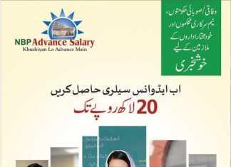 NBP Advance Salary Loan Scheme 2018 Application Form Markup Interest Rate Calculator