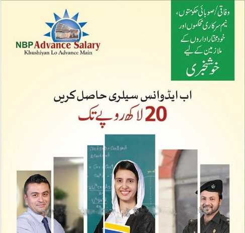 NBP Advance Salary Loan Scheme 2020 Application Form Markup Interest