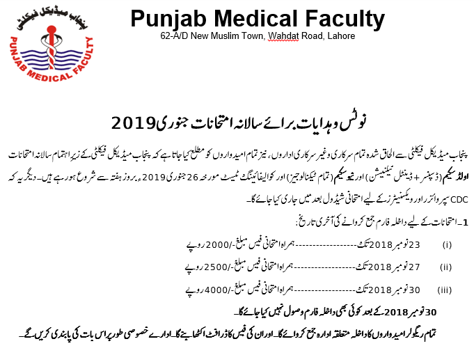 Punjab Medical Faculty Annual, Supplementary Admission Form 2019 Dates Schedule
