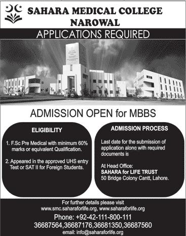 Sahara Medical College Narowal Admission 2018-2019