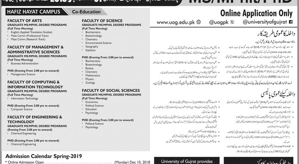 UOG Spring Admission 2019 Schedule