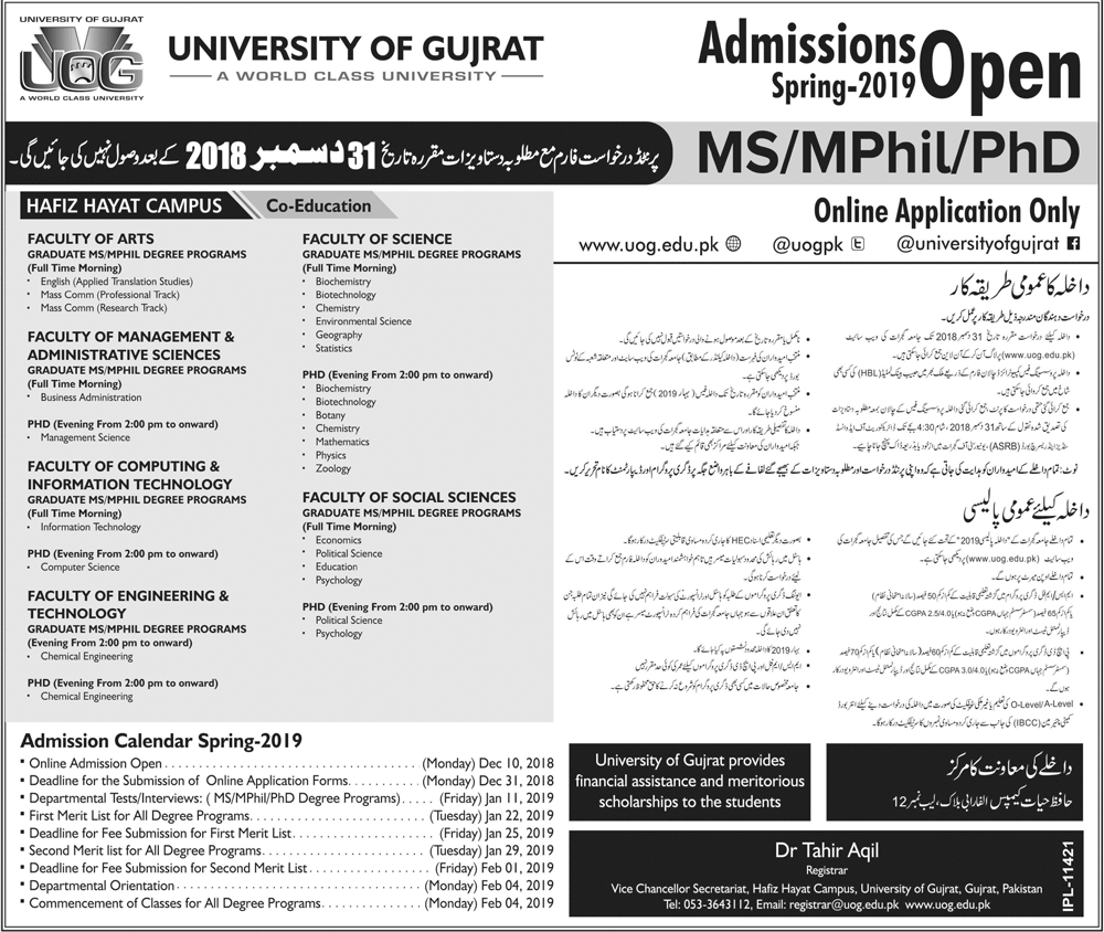 University of Gujrat UOG Hafiz Hayat Campus Admission 2019 Form, Schedule