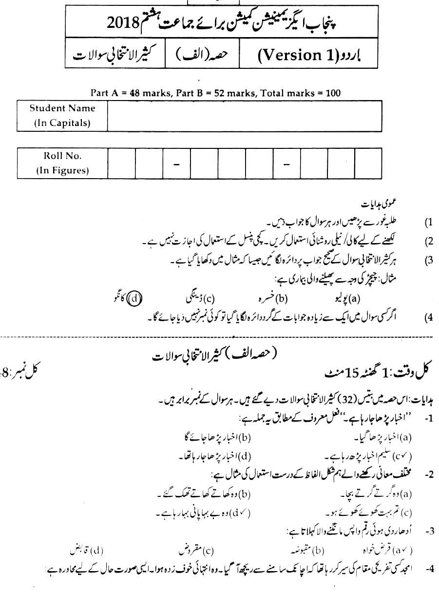 PEC 8th Class Past Papers 2018 English, Urdu Medium Old Papers