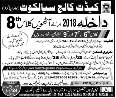 Cadet College Sialkot Admission 2018 8th Class Admission Form Last Date Fee